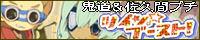 2012年2月12日FAN★FUN★FANTASISTA 2 内開催 鬼道&佐久間プチオンリー『ツインブースト!』