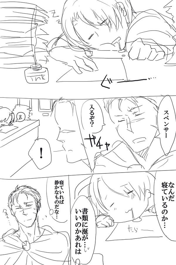 隊長とぱんつ国王漫画その1from diceさん!