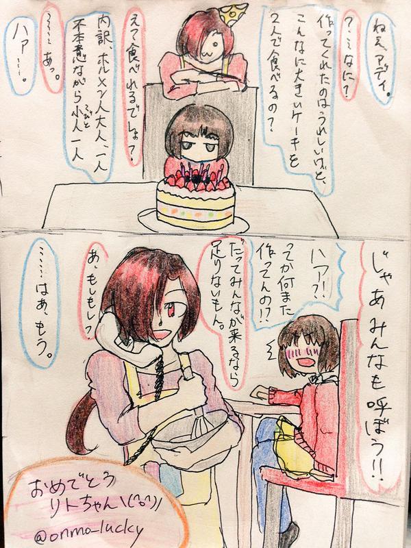 お誕生日会リト&アディ�A(陰摩羅鬼/桂木紫恩 さん)