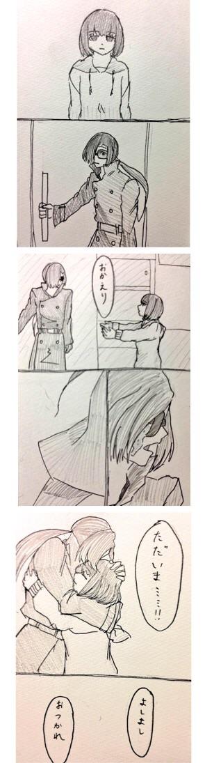 おかえりアディ(陰摩羅鬼さん)