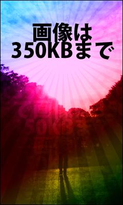 画像は350KBまで!